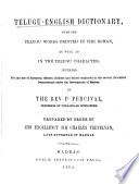 Telugu-English dictionary, with the Telugu words printed in the Roman, as well as in the Telugu character