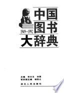 中国图书大辞典: Shu li ke xue, hua xue, sheng wu ke xue