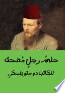 حلم رجل مضحك فيودور دوستويفسكي Google Books