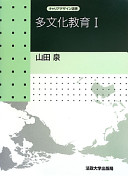 Cover image of 多文化教育