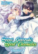 Seirei Gensouki: Spirit Chronicles: Omnibus 3