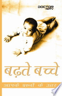 Child Development (Hindi)
