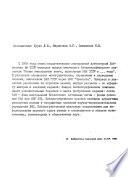 Novye inostrannye knigi, vypisannye BAN SSSR v ... godu