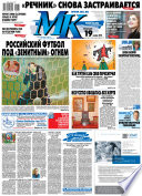МК Московский комсомолец 260-11-2012
