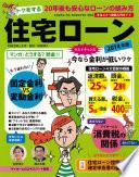 2014年版トクをする住宅ローンまるごと1冊超入門ガイド