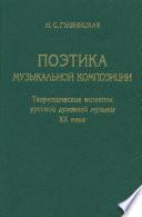 Поэтика музыкальной композиции. Теоретические аспекты русской духовной музыки XX века