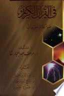 التفسير و الإعجاز العلمي في القرآن الكريم