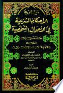 شرح الأحكام الشرعية في الأحوال الشخصية لمحمد قدري باشا
