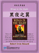 Wings in the Night (黑夜之翼) ebook