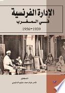 الإدارة الفرنسية في المغرب 1939 - 1956