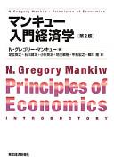 マンキュー入門経済学
