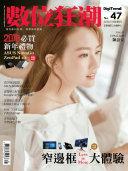 數位狂潮DigiTrend雜誌01─02月號2018第47期