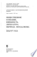Общественное сознание, книжность, литература периода феодализма