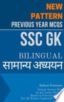 New Pattern Samaanya Gyan & Adhyayan ( SSC GK & General Awareness) Previous Year Subjectwise Papers for SSC & Other Competitve Exams