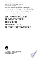 Metodologicheskie i filosofskie problemy i͡azykoznanii͡a i literaturovedenii͡a