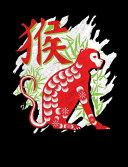 Chinese Zodiac Year of the Monkey Notebook