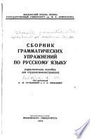 Сборник грамматических упражнений по русскому языку