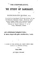 The Stepping stone to the Study of Sanskrit