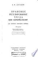 Правовое регулирование труда при капитализме (до второй Мировой войны)