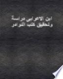 ابن الاعرابى دراسة وتحقيق كتب النوادر وجمع مروياته
