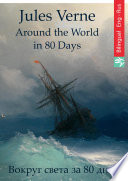 Around the World in Eighty Days (English Russian Edition illustrated)  : Вокруг света за 80 дней (англо-русская редакция иллюстрированная)