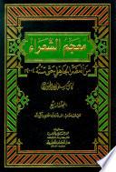 معجم الشعراء 1-6 - من العصر الجاهلي إلى سنة 2002م ج4