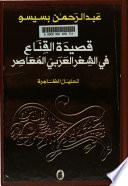 قصيدة القناع في الشعر العربي المعاصر