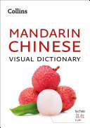 Collins Mandarin Chinese Visual Dictionary