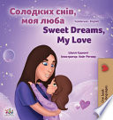 Sweet Dreams, My Love (Ukrainian English Bilingual Children's Book)