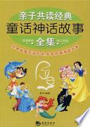 亲子共读经典童话神话故事全集