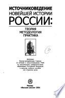 Источниковедение новейшей истории России