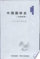 中国藏学史