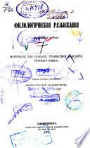 Filologicheskīi︠a︡ razyskanīi︠a︡ akademika I︠A︡.K. Grota : materialy dli︠a︡ slovari︠a︡, grammatiki i istorīi russkago i︠a︡zyka, Essays Selections