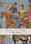 Princeton's Great Persian Book of Kings