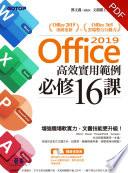 Office 2019高效實用範例必修16課(電子書)