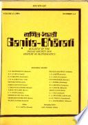 Gaṇita Bhāratī