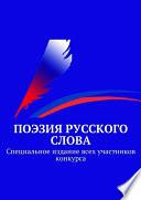 «Поэзия русского слова». Специальное издание всех участников конкурса