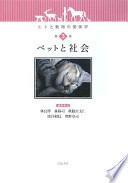 ヒトと動物の関係学