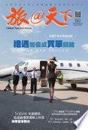 旅@天下 Global Tourism Vision NO.50