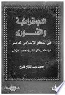 الديمقراطية والشورى في الفكر الإسلامي المعاصر
