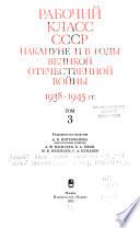 Рабочий класс СССР накануне и в годы Великой Отечественной войны, 1938-1945 гг