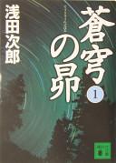 Cover image of 蒼穹の昴
