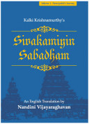Kalki Krishnamurthy's Sivakamiyin Sabadham - An English Translation