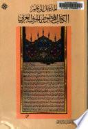 المدخل الى علم الكتاب المخطوط بالحرف العربي