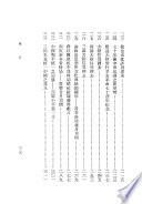 錢賓四先生全集: 中國學術思想史論叢