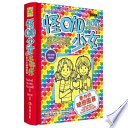 Dork Diaries (Volume 12 of 12)