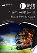 Onederful Howl's Moving Castle : Ghibli Series 01