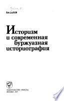 Историзм и современная буржуазная историография