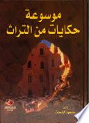 موسوعة حكايات ونوادر من التراث العربي