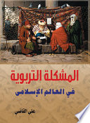 المشكلة التربوية في العالم الإسلامي